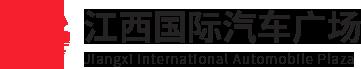 江西国际狗万万博官网广场